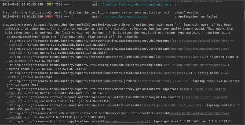 Spring boot源码分析之Spring循环依赖揭秘