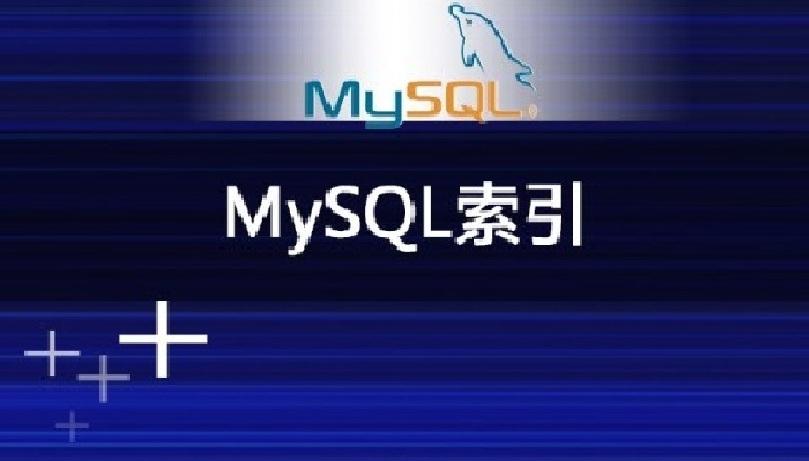 什么是索引?MySQL常见的几种索引类型和原理